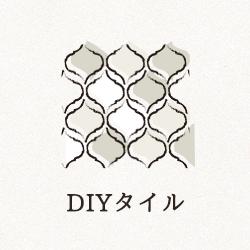 DIYタイル
