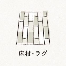 フロアタイル床材・ラグ