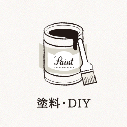 塗料・DIY