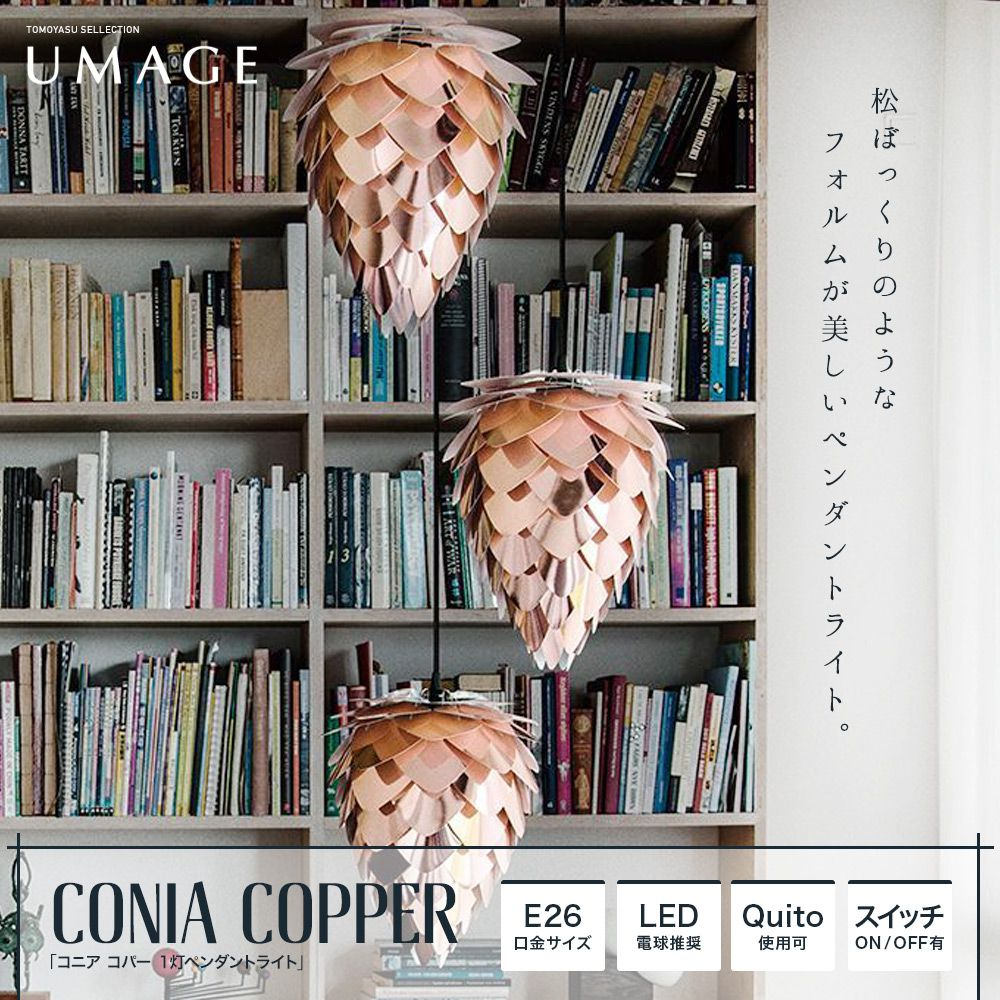 Conia Copper コニア コパー 1灯ペンダントライト