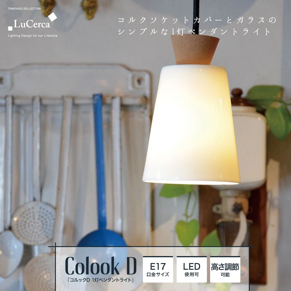 Colook D コルック D 1灯ペンダントライト