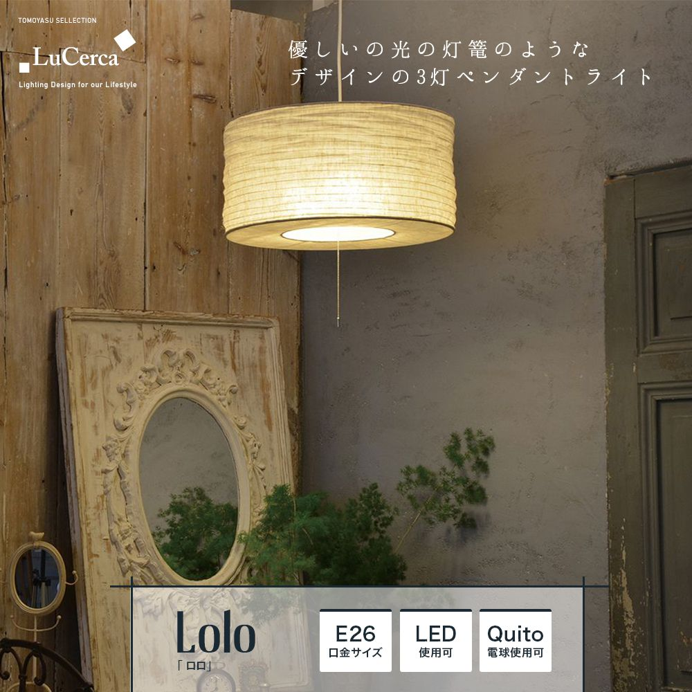 Lolo ロロ 3灯ペンダントライト