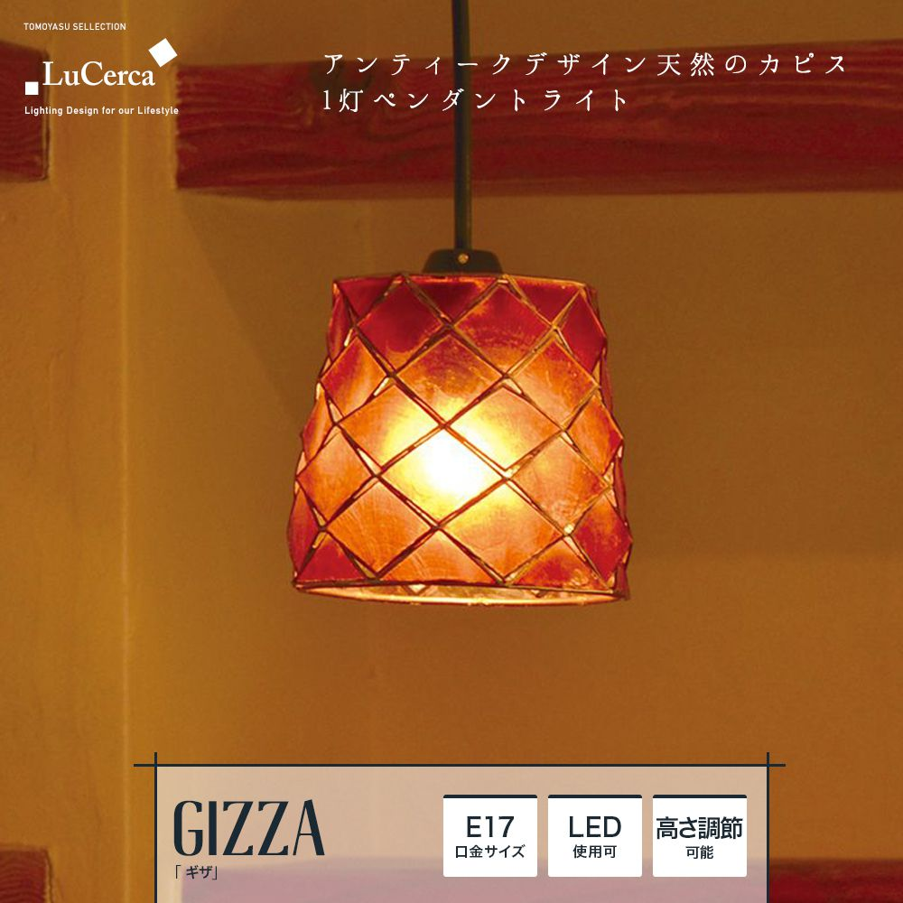 GIZZA ギザ 1灯ペンダントライト
