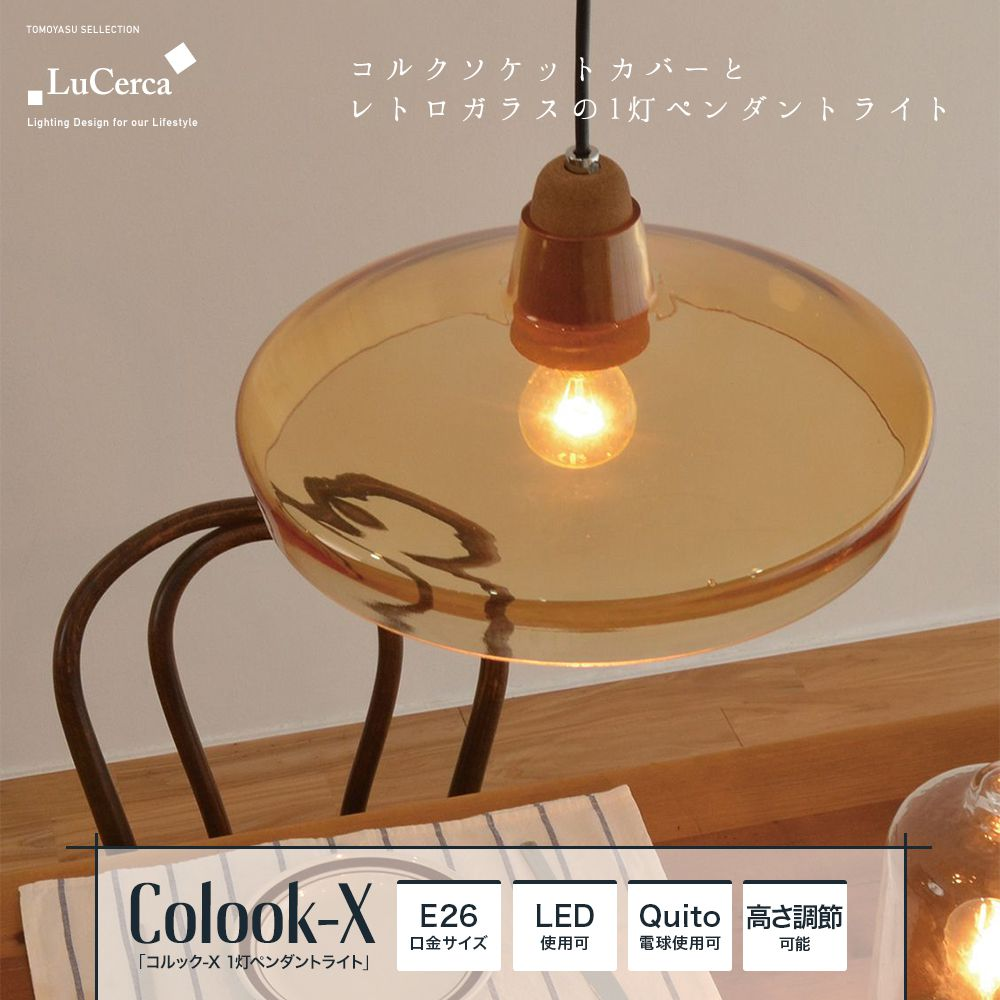 Colook-X コルック X 1灯ペンダントライト