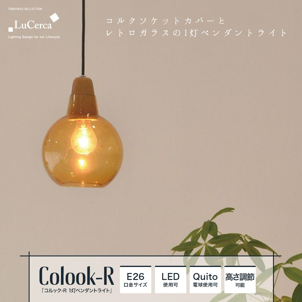 Colook-R コルック R 1灯ペンダントライト
