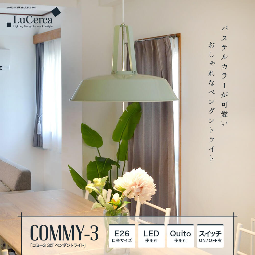 COMMY-3 コミー 3灯ペンダントライト