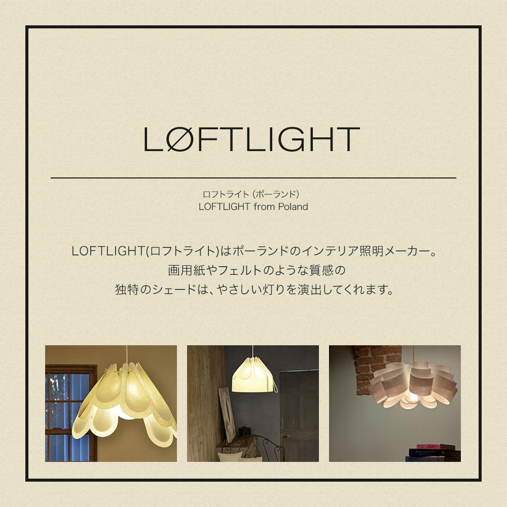 LOFTLIGHT(ロフトライト)について