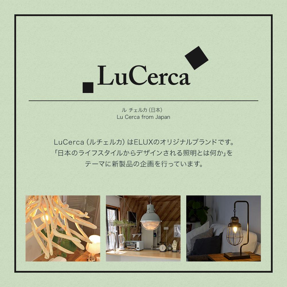 Lu Cerca(ルチェルカ)について