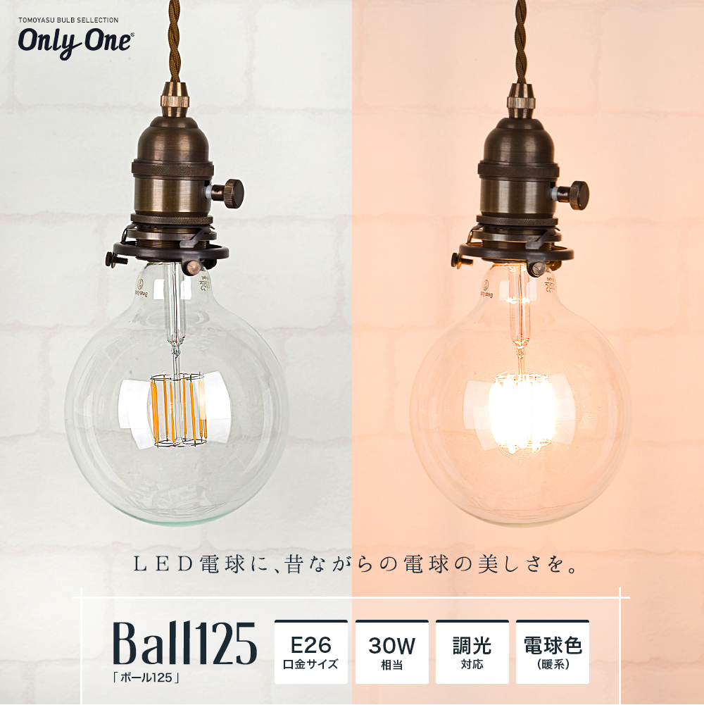 Only One Ball125 ボール125