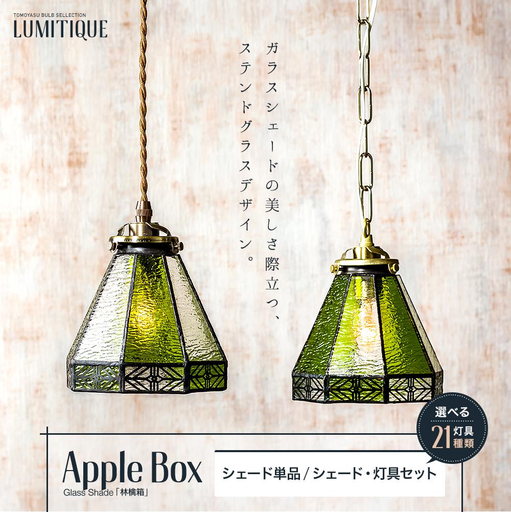 ステンドグラスシェード「林檎箱」