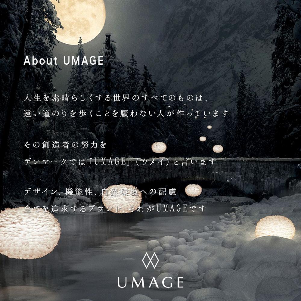 UMAGE(ウメイ)について